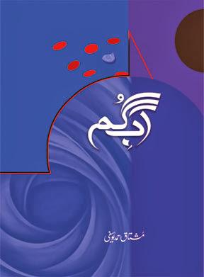 Aab e Gum by Mushtaq Ahmad Yusfi