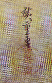 Hiroshige's signature and seal.