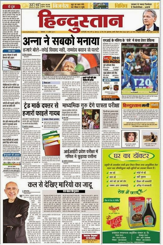 hindi essay on newspaper