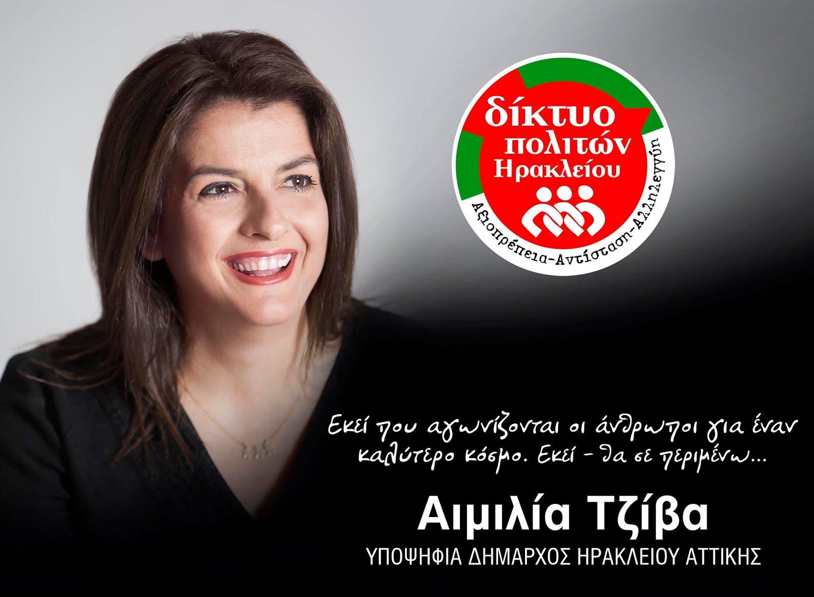 Αιμιλία Τζήβα:Yποψήφια Δήμαρχος Ηρακλείου Αττικής.