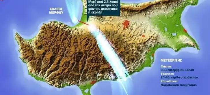 Πτώση μετεωρίτη στην Κύπρο- Αποκλειστική μαρτυρία αστρονόμου