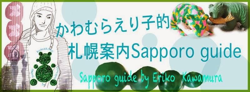 かわむらえり子的札幌案内 Eriko Kawamura's Sapporo Guide