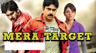 Mera Target (2015) Full Hindi dubbed HD