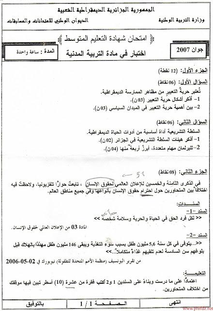 شهادة التعليم المتوسك 2007 تربية مدنية Img024