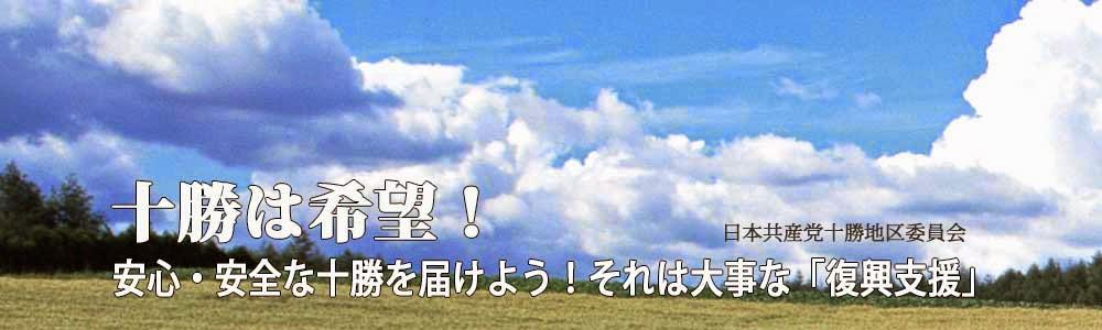 日本共産党十勝地区委員会 - 公式サイト