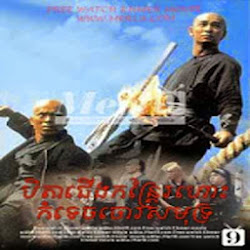 [ Movies ] Beta Cherng Kantrai Hoh Kamtech Chaor Samout - Khmer Movies, chinese movies, Short Movies