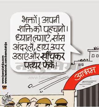 rampal cartoon
