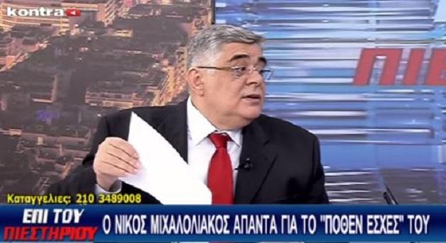 Νίκος Μιχαλολιάκος για τα περί πλουσιότερου πολιτικού Αρχηγού..«Αξίας 50 χιλ. ευρώ η ακίνητη περιουσία μου.Πλήρωσα μόλις 108 ευρώ ΕΝΦΙΑ»! (Βίντεο)