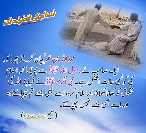Salam Kro kisy Janty ho ya Nhii Janty - islam Ki Afzal Halat