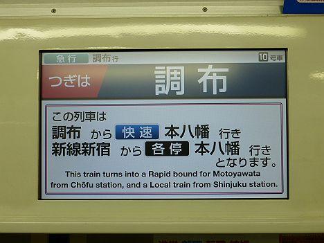 京王電鉄 急行 調布行き3 9000系新LED車内モニター
