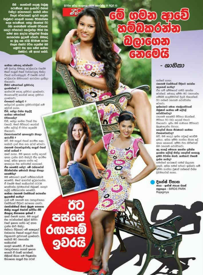 Shanika Bandara - Meevitha Paper Shoot