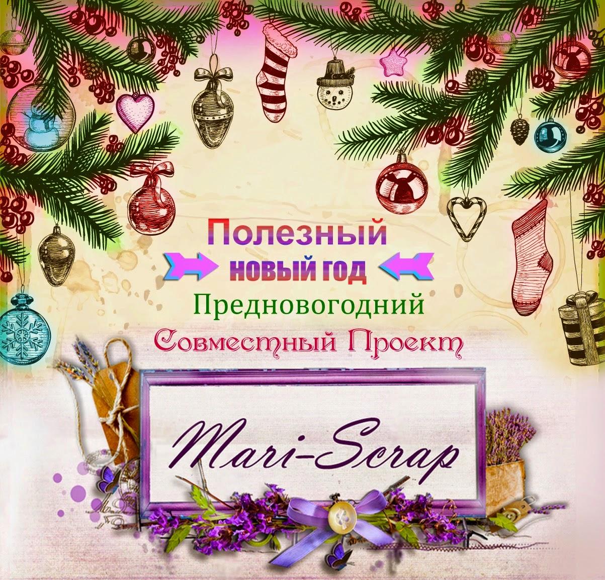 """СП """"Полезный новый год"""""""