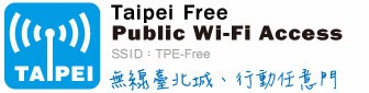 TPE Free logo, the Taiwan free internet service