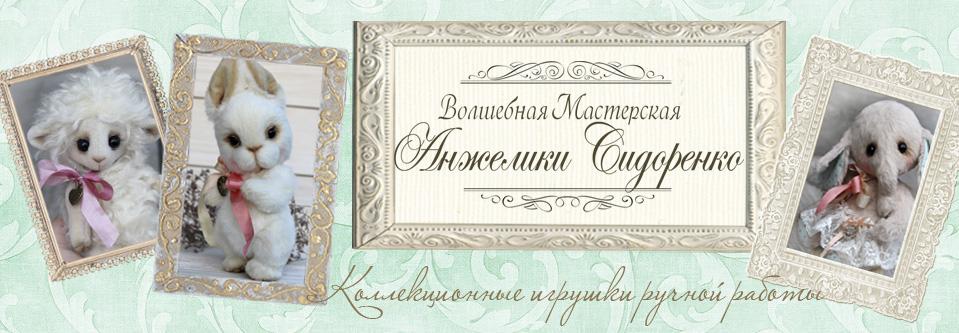 Волшебная мастерская Анжелики Сидоренко