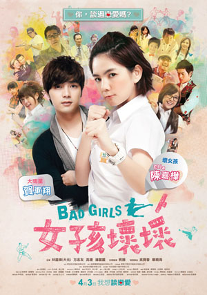 C Nng Xu Tnh - Bad Girl (2...