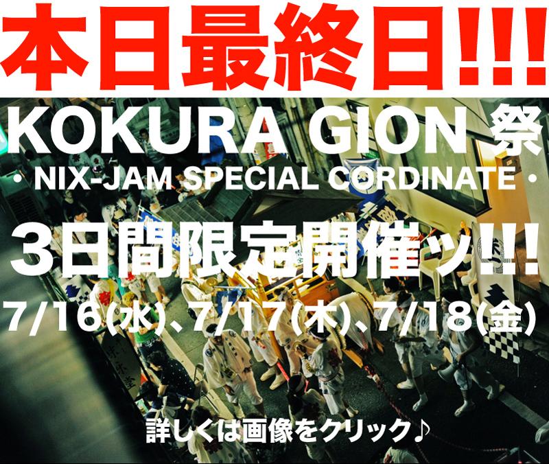http://nix-c.blogspot.jp/2014/07/kokura-gion-nix-jam-special-cordinate.html
