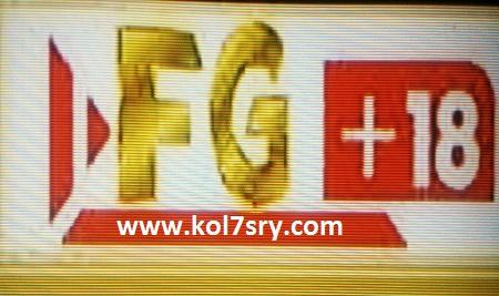 تردد قناة FG TV الجديد على النايل سات بعد التغير fréquence de FG TV