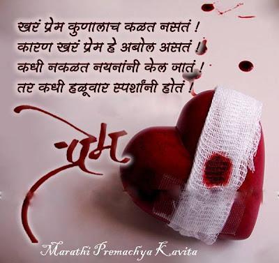 kavita, love poems, marathi poems, marathi kavita poem, Prem Kavita