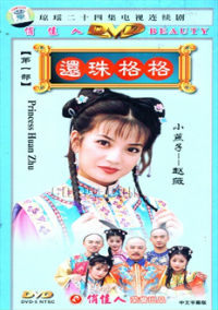 Return of the Pearl Princess  / 还珠格格 1