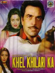 Khel Khilari Ka (1977) - Hindi Movie