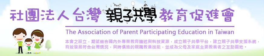 社團法人台灣親子共學教育促進會