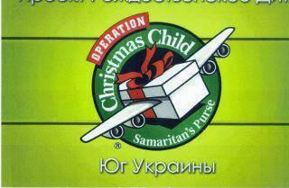 Проект «Різдвяне дитя» у Херсонській області