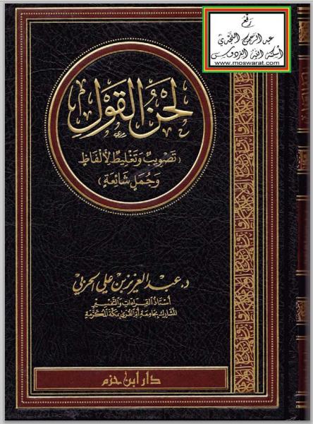 لحن القول: تصويب وتغليط لألفاظ وجمل شائعة - عبد العزيز بن علي الحربي pdf