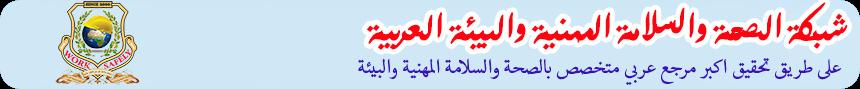شبكة الصحة والسلامة المهنية والبيئة العربية