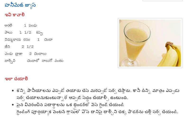 Mana vuri vantalu honey banana juice recipe in telugu honeymaze honey banana juice recipe in telugu honeymaze juice ccuart Images