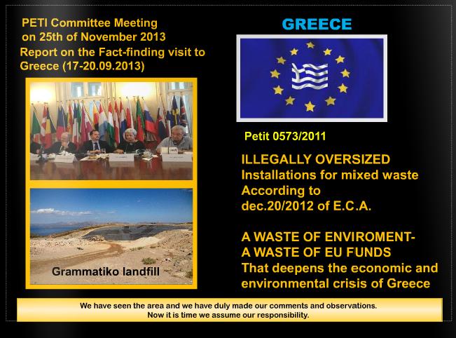 Η ΠΑΡΟΥΣΙΑΣΗ του κ. ΓΚΙΚΑ στην Ευρωπαϊκή Επιτροπή Αναφορών- 25.11.2013