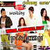 [Album] Sound CD Vol 01 | Khmer Song 2014