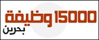 وظائف خالية في البحرين