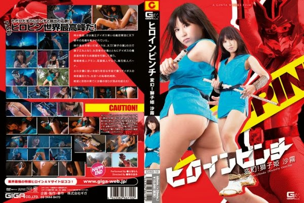 GVRD-10 Heroine Pinch – Sagiri, Transform