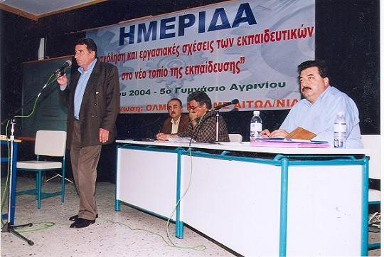 ΕΝΗΜΕΡΩΤΙΚΗ ΗΜΕΡΙΔΑ Β' ΕΛΜΕ-ΟΛΜΕ (5ο Γ/σιο Αγρινίου 2004)