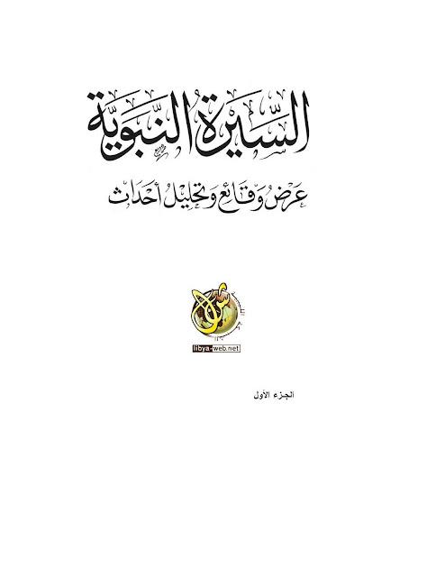 السيرة النبوية عرض وقائع وتحليل أحادث - علي الصلابي pdf