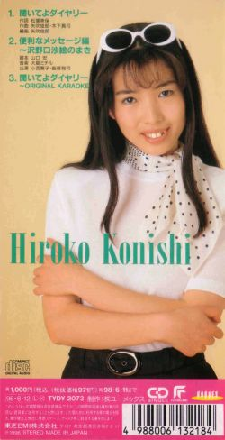 Risultati immagini per hiroko konishi