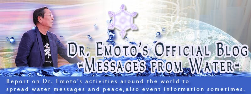 Dr. Emoto's Official Blog  -Messages from Water-