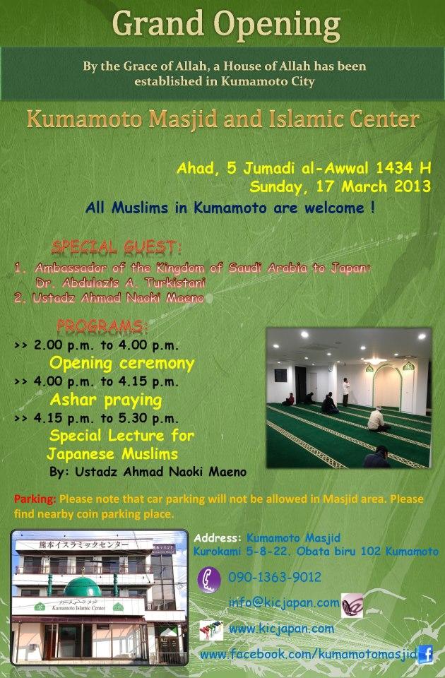 افتتاح أول مسجد كوماموتو جزيرة كيوشو جنوب اليابان يوم مارس آذار