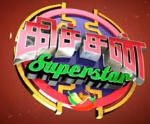 Kitchen Super Star 2 10-08-2013 - Vijay tv Show