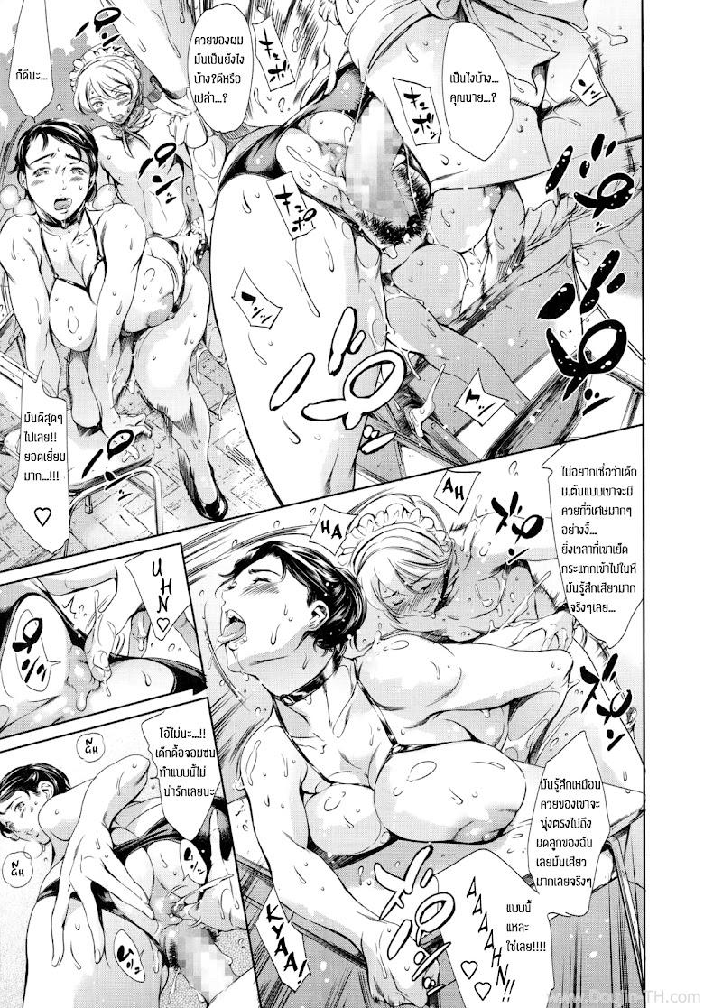 คอสเพลเสียน้ำ 2 - หน้า 17