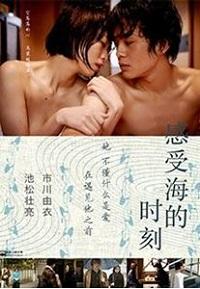Undulant Fever / Umi wo kanjiru toki (2014)