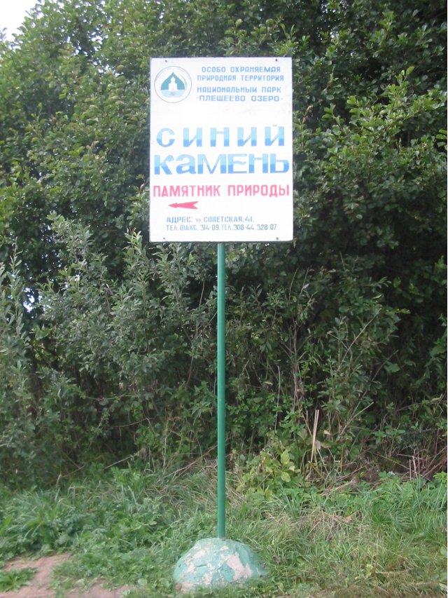 Схема проезда: Переславль