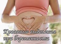 При беременности 6 недель кровянистые выделение