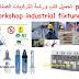 تحميل كتب ورشة التركيبات الصناعية  pdf Workshop industrial fixtures