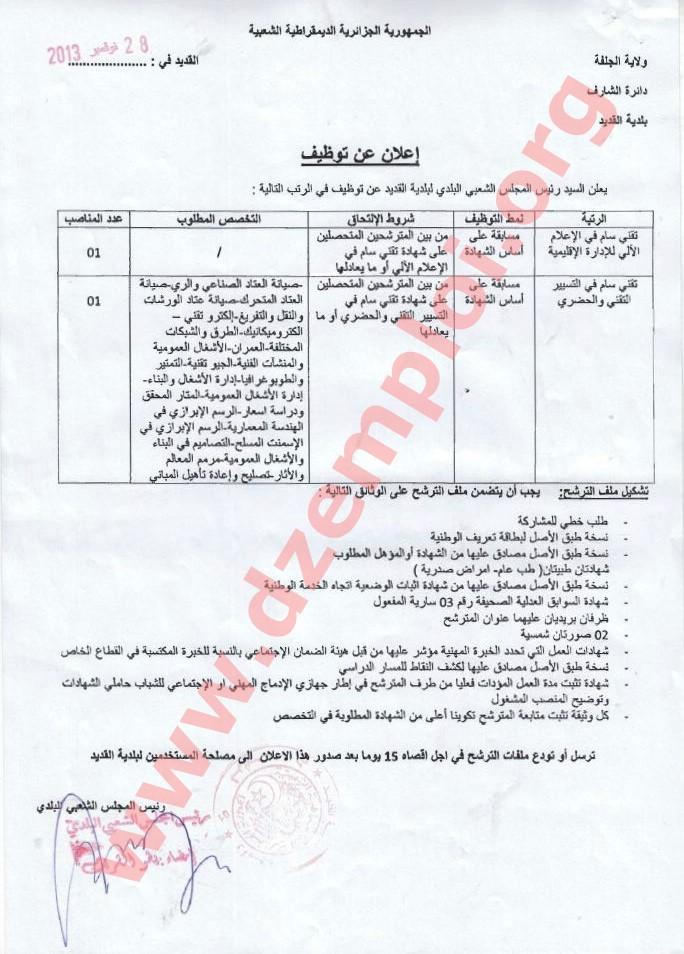 إعلان مسابقة توظيف في بلدية القديد دائرة الشارف ولاية الجلفة ديسمبر 2013 djelfa+3.JPG