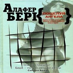 Поцелуй ангела. Алафер Берк — Слушать аудиокнигу онлайн