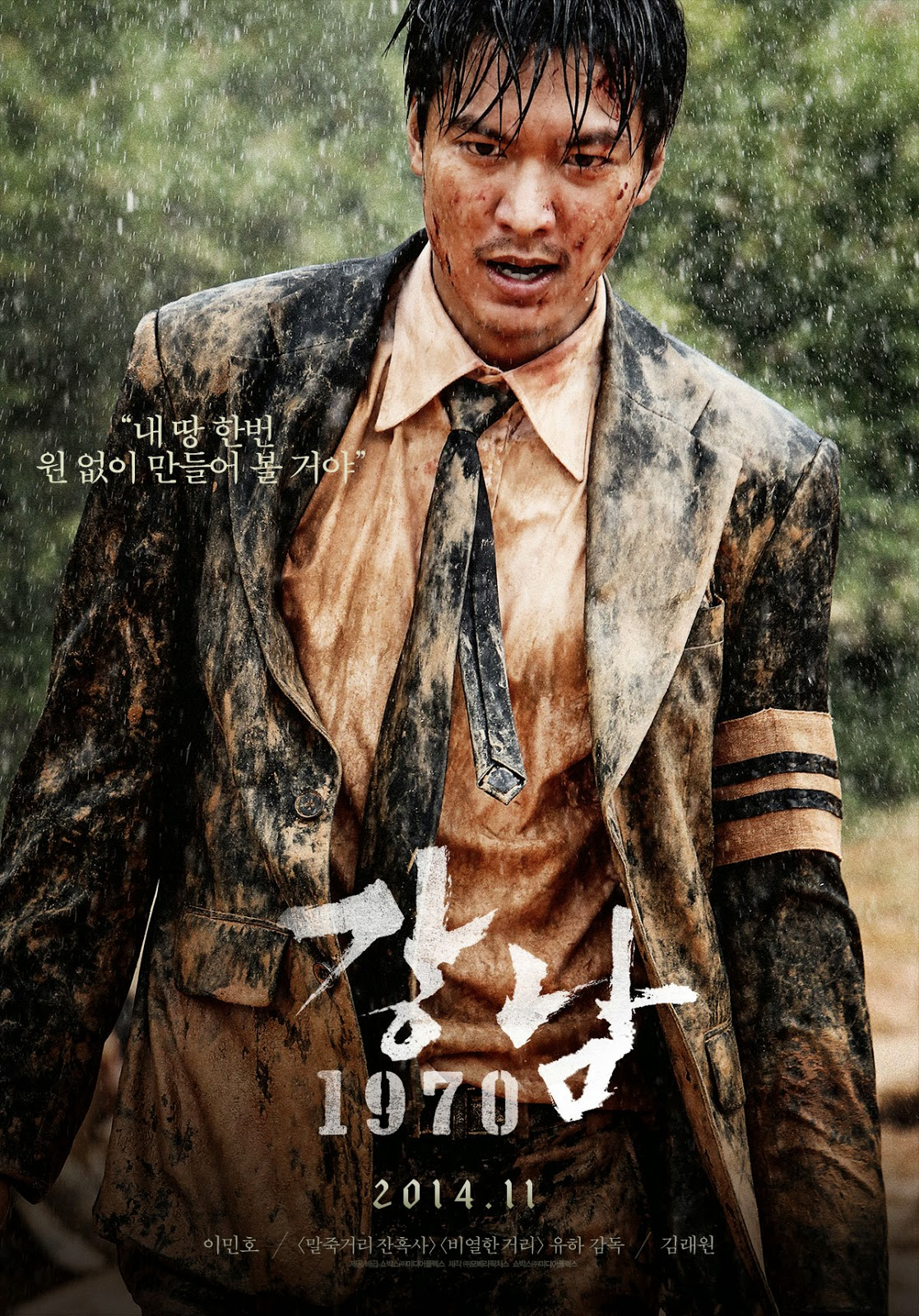 Google themes lee min ho - Opm Song Anak Included As A Soundtrack To Lee Min Ho S New Movie Gangnam 1970