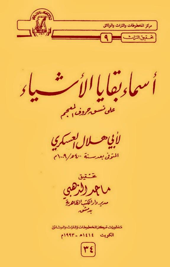 أسماء بقايا الأشياء - لأبي الهلال العسكري