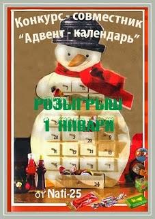 Адвент - календари всем и для каждого