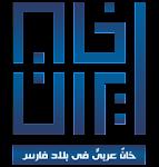 مجلة إيران خان فى الثقافة الفارسية